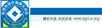 东莞市预拌混凝土协会